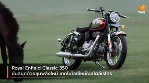 Royal Enfield Classic 350 ขับสนุกด้วยขุมพลังใหม่ เทคโนโลยีใหม่ในสไตล์เรโทร