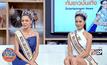 ฝ้าย – อาร์ม Miss Grand Thailand 2016 พร้อมประชันความงามระดับโลก