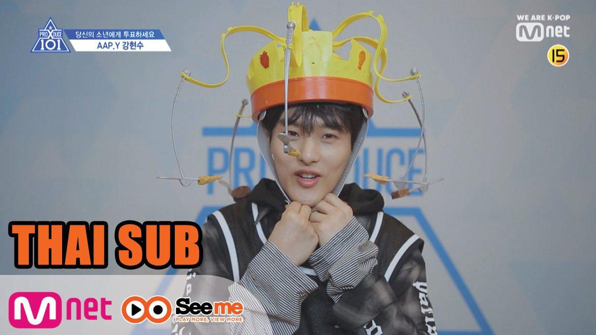 [THAI SUB] PRODUCE X 101 [X101คลิปพิเศษ] ขนมจ๋า...อย่าไปน้าา | 'คัง ฮยอนซู' KANG HYEON SU (AAP.Y Entertainment)