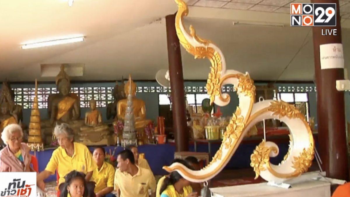 สร้างช่อฟ้าอุโบสถเลข ๙ แห่งเดียวในไทย