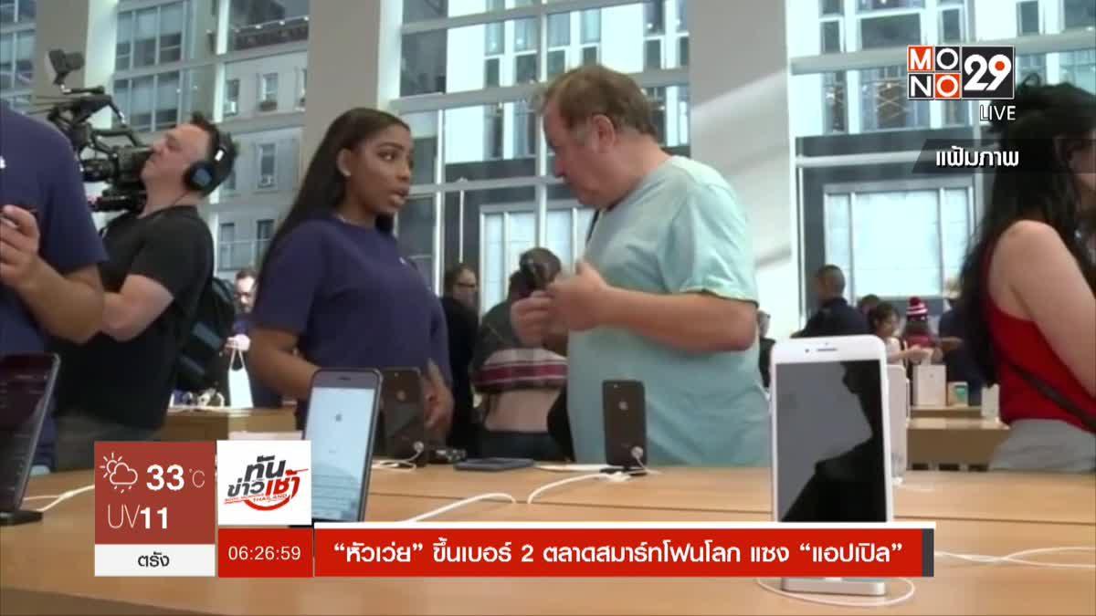 """""""หัวเว่ย"""" ขึ้นเบอร์ 2 ตลาดสมาร์ทโฟนโลก แซง """"แอปเปิล"""""""