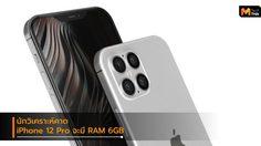 iPhone 12 Pro จะมากับ RAM 6GB และ iPhone SE 2 จะเริ่มผลิตเดือนกุมภาพันธ์
