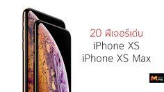 20 ฟีเจอร์เด่น iPhone XS และ iPhone XS Max ที่สร้างความแตกต่าง