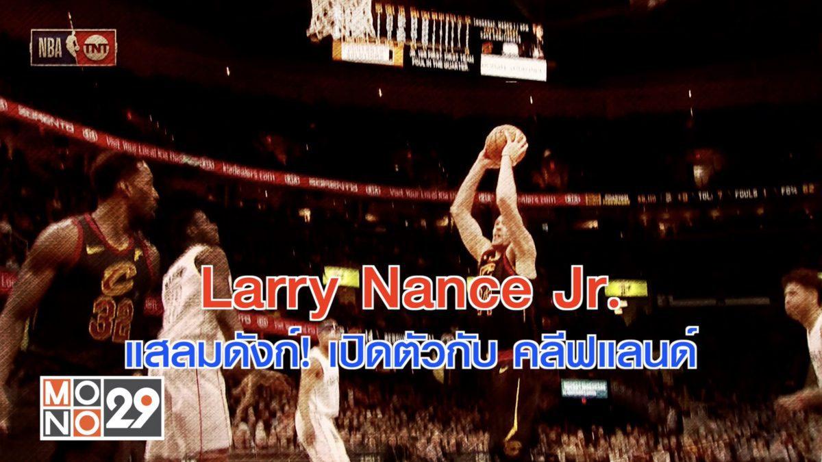 Larry Nance Jr. โชว์ 2แสลมดังก์! เปิดตัวกับคลีฟแลนด์