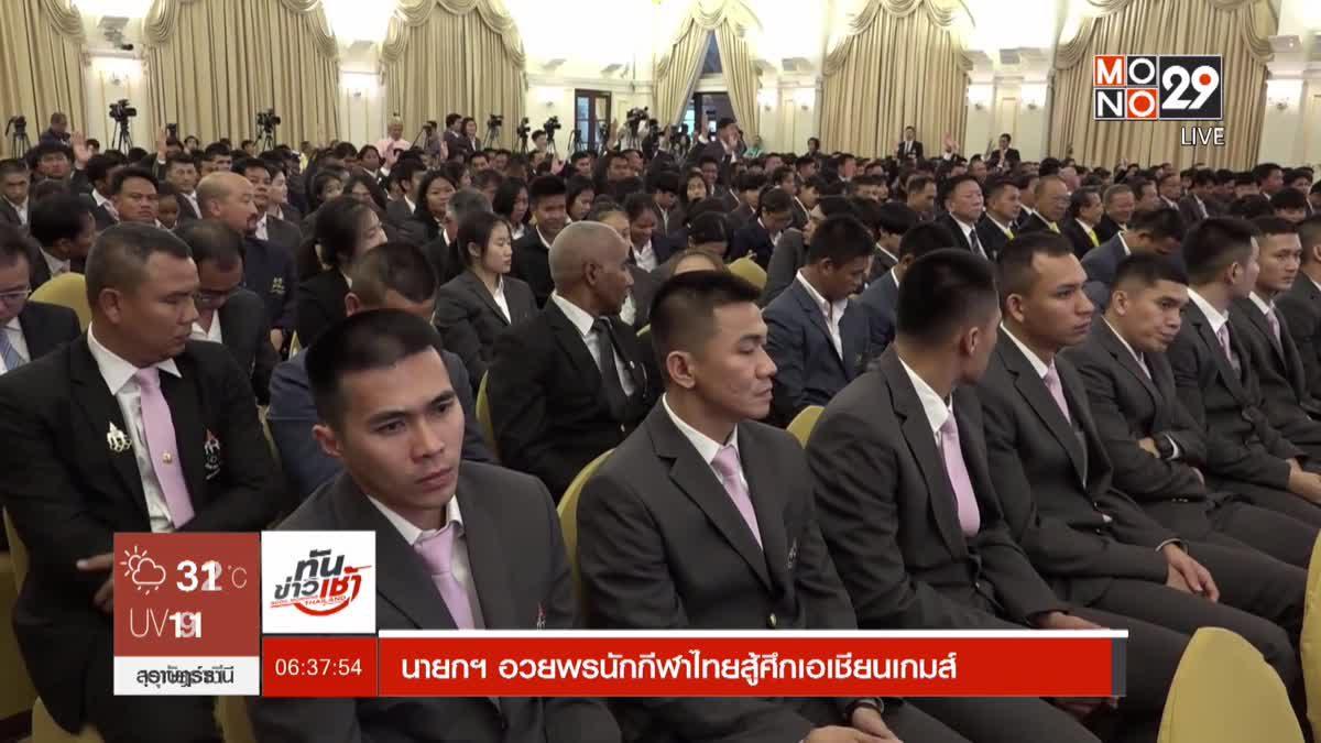 นายกฯ อวยพรนักกีฬาไทยสู้ศึกเอเชียนเกมส์