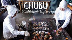 ชมธรรมชาติ ศึกษาวัฒนธรรม กับ 6 ไฮไลต์สำคัญในภูมิภาคชูบุ (Chubu)