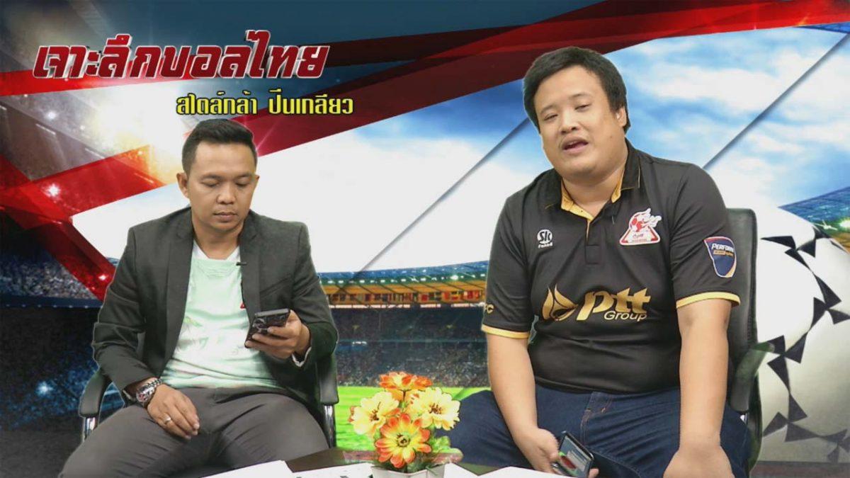 เจาะลึกบอลไทย ผลบอลฟุตซอลหญิงทีมชาติไทย 7 พ.ค. 2561