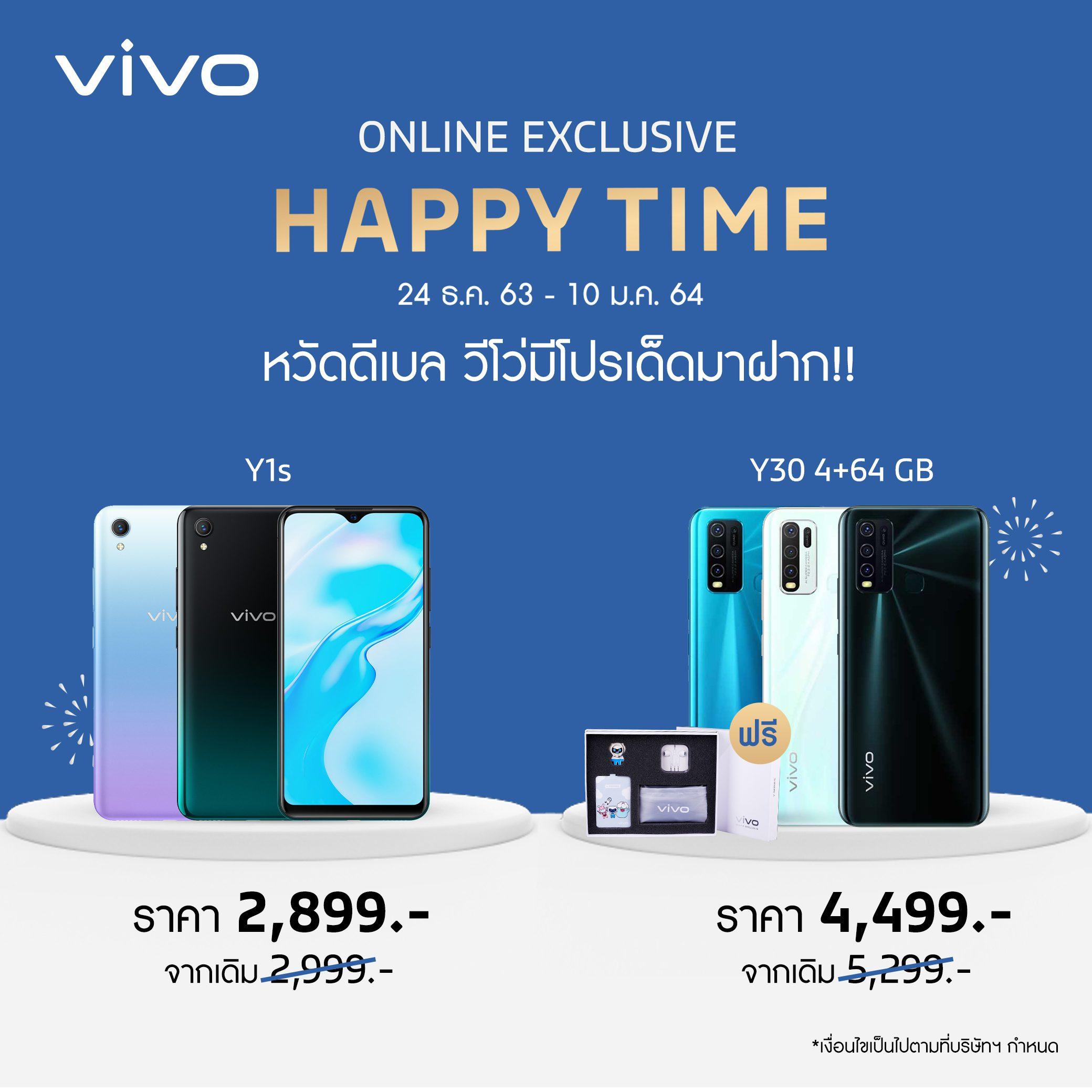 Vivo ฉลองเปิดร้าน Online store สุดยิ่งใหญ่ พร้อมรับโปรโมชั่นต่างๆมากมาย