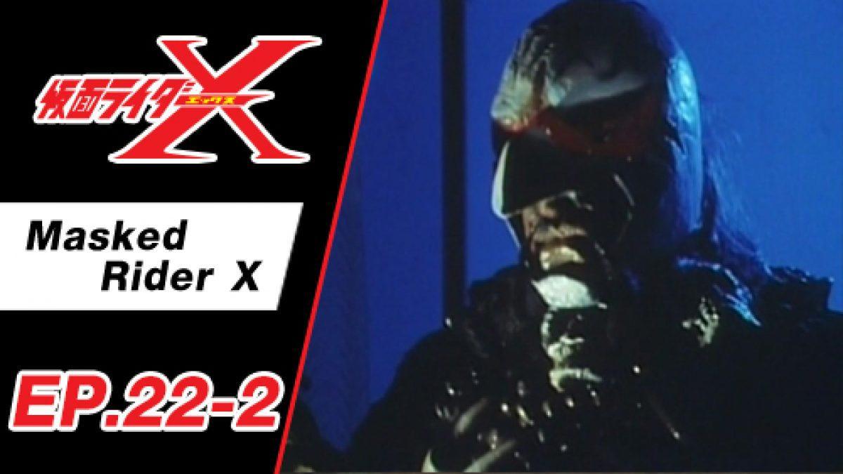 Masked Rider X ตอนที่ 22-2
