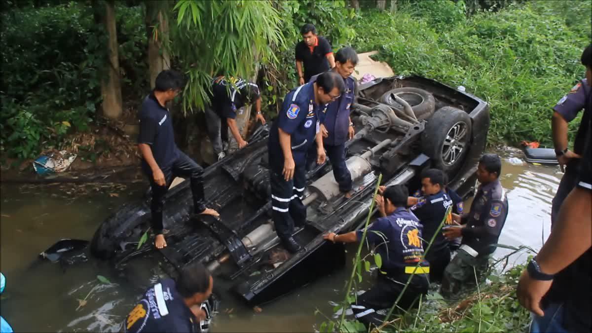 สลด! ชายวัย 41 พาครอบครัวมุ่งหน้าไปตราด รถเสียหลักตกคลอง ตาย 3 เจ็บ 2