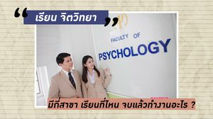 รอบรู้เรื่อง จิตวิทยา คืออะไร เรียนที่ไหน จบแล้วทำงานอะไร ?