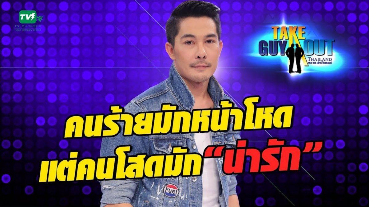 """คนร้ายมักหน้าโหดแต่คนโสดมัก """"น่ารัก"""" l Highlight EP.20 - Take Guy Out Thailand S2 (5 ส.ค.60)"""