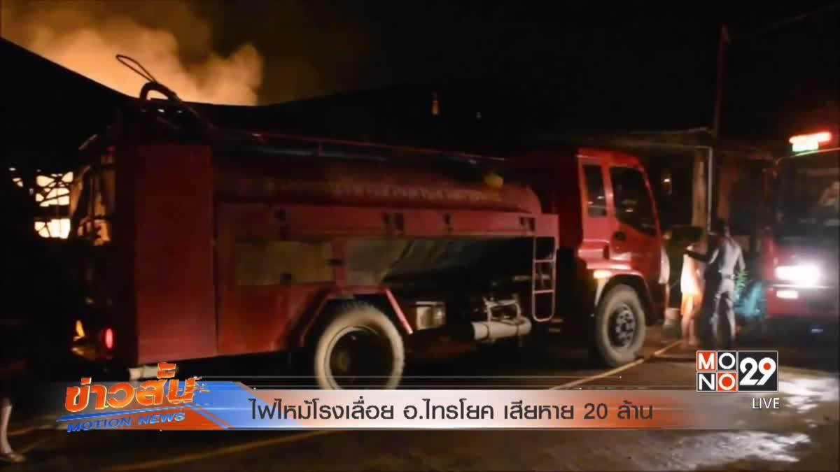 ไฟไหม้โรงเลื่อย อ.ไทรโยค เสียหาย 20 ล้าน
