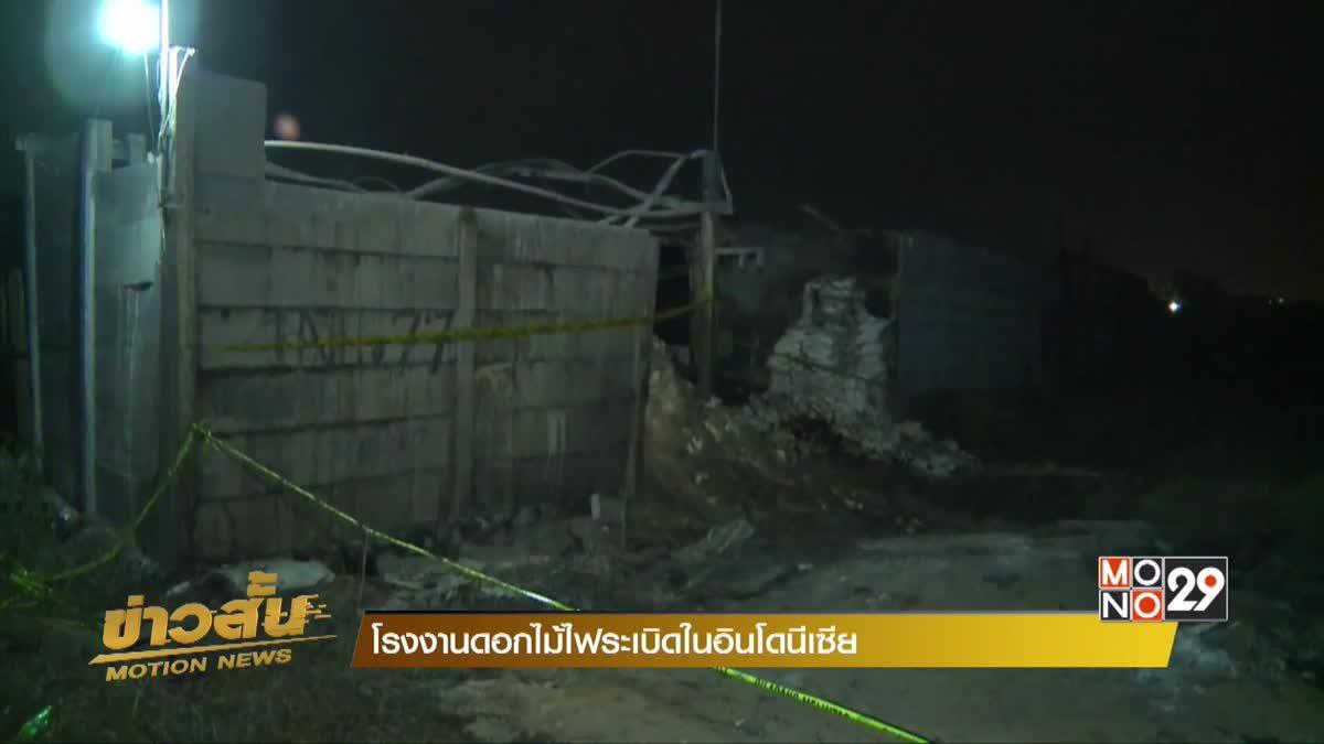 โรงงานดอกไม้ไฟระเบิดในอินโดนีเซีย