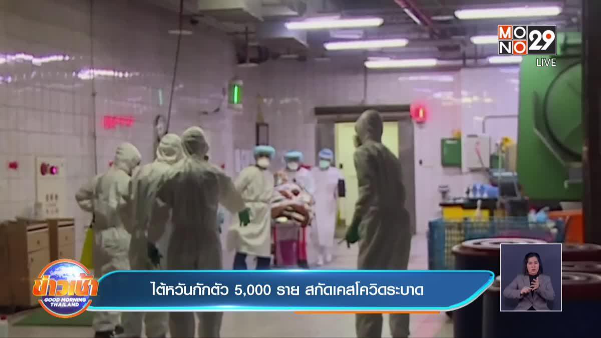 ไต้หวันกักตัว 5,000 ราย สกัดเคสโควิดระบาด