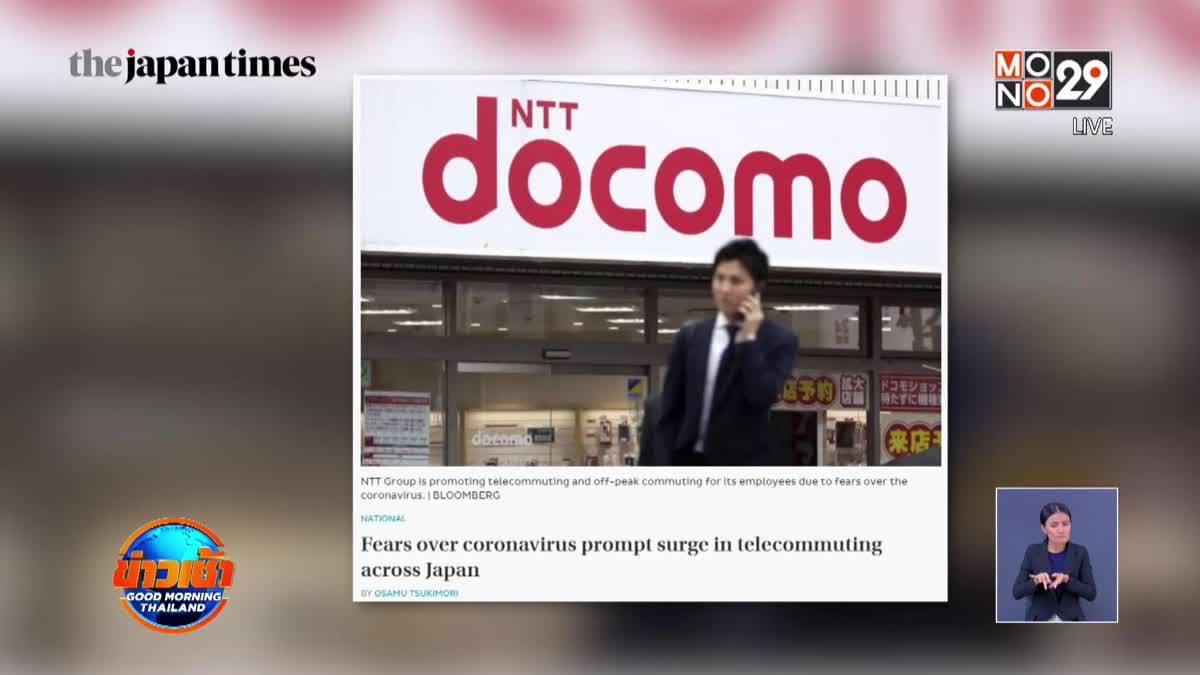 NTT ให้พนักงานญี่ปุ่น 2 แสนคนทำงานจากบ้าน เลี่ยงโควิด-19