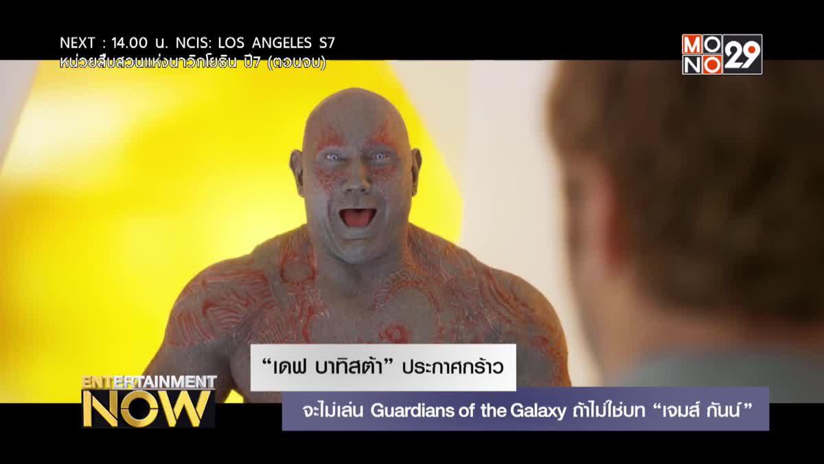 """""""เดฟ บาทิสต้า"""" ประกาศกร้าวจะไม่เล่น Guardians of the Galaxy ถ้าไม่ใช่บท """"เจมส์ กันน์"""""""