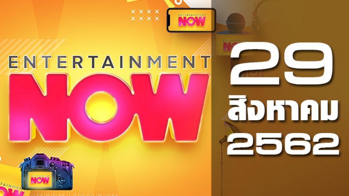 Entertainment Now Break 1 29-08-62