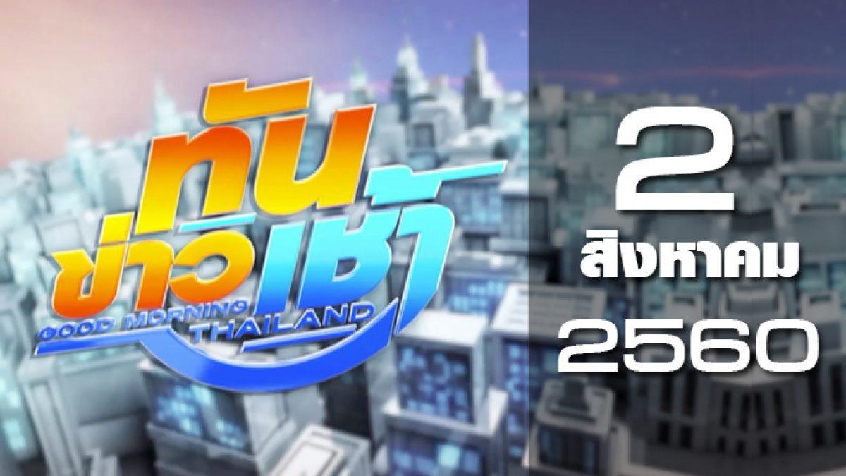 ทันข่าวเช้า Good Morning Thailand 02-08-60