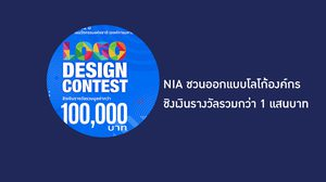 NIA ชวนออกแบบโลโก้องค์กร