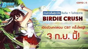 Birdie Crush เทิร์นโปร โชว์วงสวิง เปิด CBT ทั่วโลกแล้ววันนี้!!