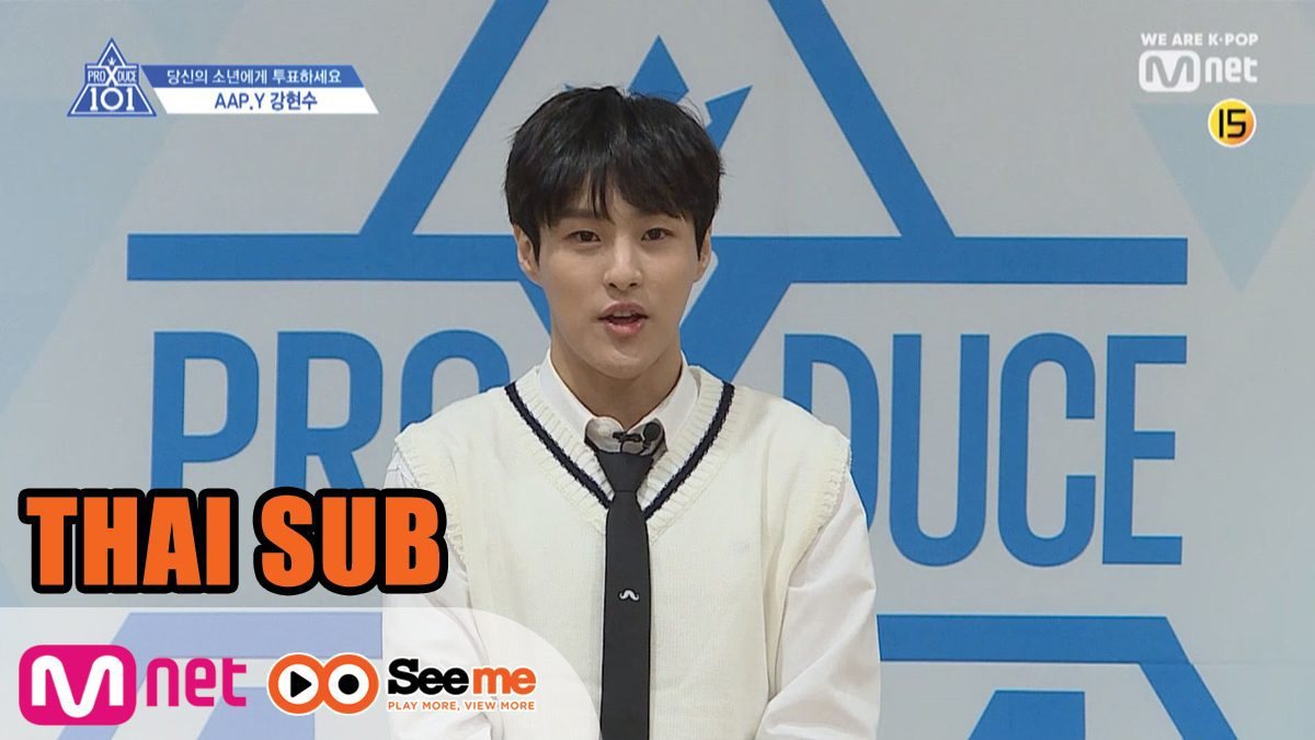 [THAI SUB] แนะนำตัวผู้เข้าแข่งขัน | 'คัง ฮยอนซู' KANG HYEON SU I จากค่าย AAP.Y Entertainment