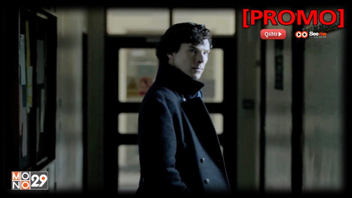 Sherlock 3.1 สุภาพบุรุษยอดนักสืบ ปี 3 [PROMO]