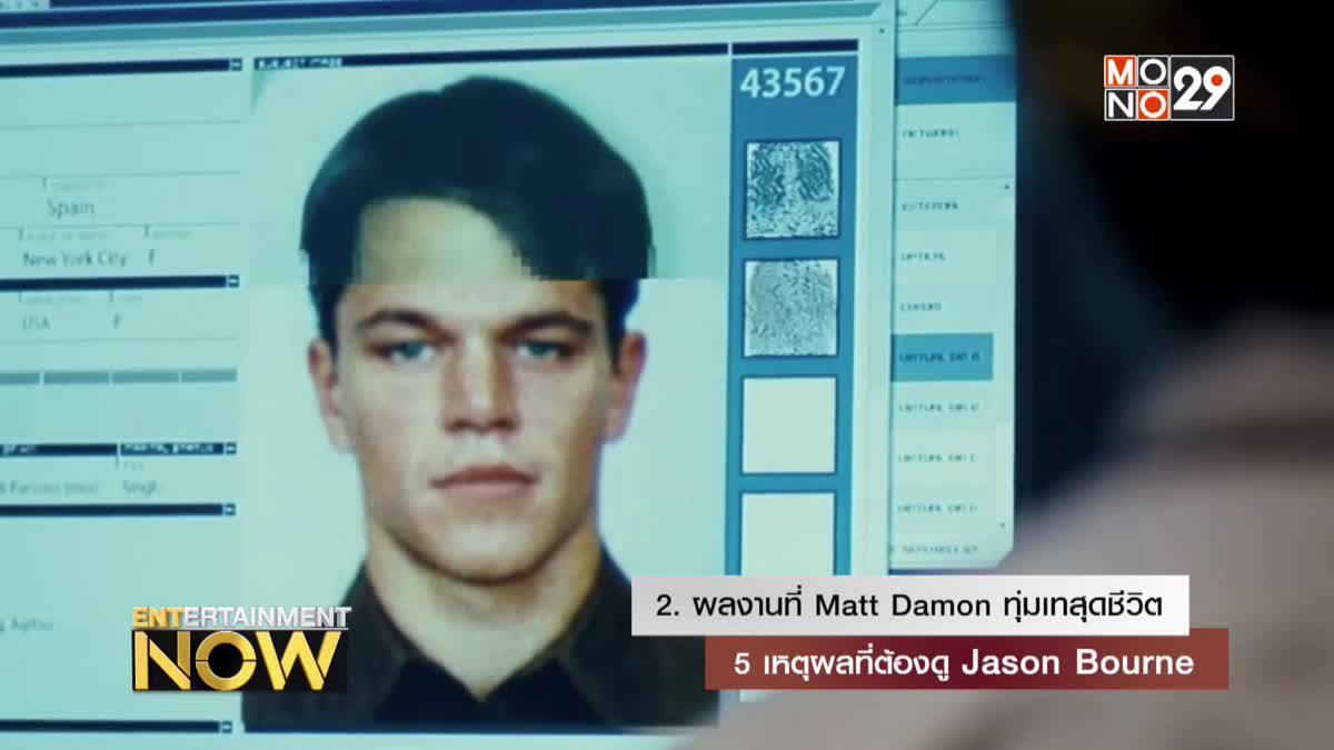 5 เหตุผลที่ต้องดู Jason Bourne