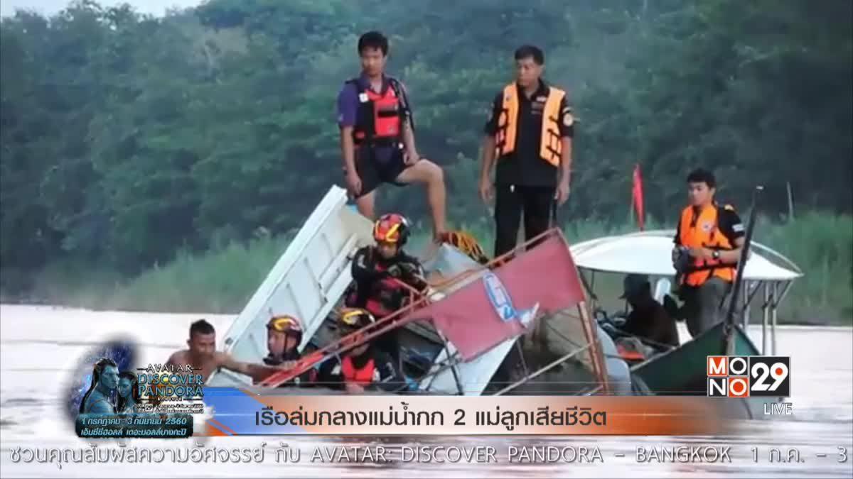 เรือล่มกลางแม่น้ำกก 2 แม่ลูกเสียชีวิต