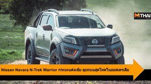 Nissan Navara N-Trek Warrior กระบะแต่งเข้ม ลุยถนนสุดโหดในออสเตรเลีย