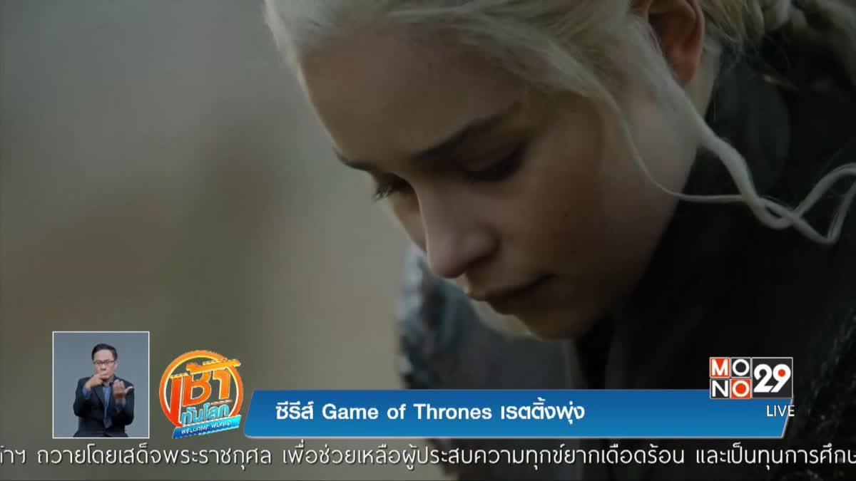 ซีรีส์ Game of Thrones เรตติ้งพุ่ง