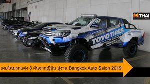 Bangkok Auto Salon 2019 สุดยอดรถแต่งจากญี่ปุ่นทั้ง 8 คัน มาถึงไทยแล้ว