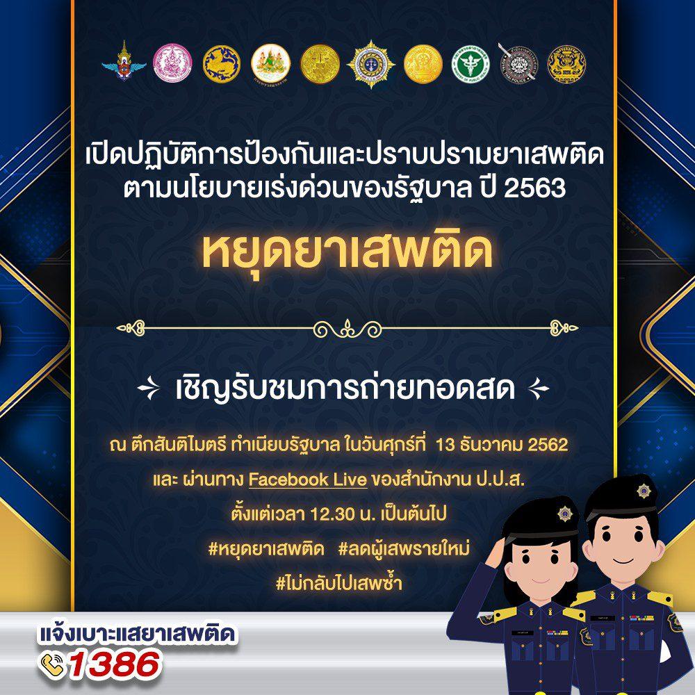 เปิดปฏิบัติการป้องกันและปราบปรามยาเสพติด สดจริง บรรยากาศจริง จาก ตึกสันติไมตรี ทำเนียบรัฐบาล ในวันที่ 13 ธันวาคม 2562 เวลา 12:30 น.