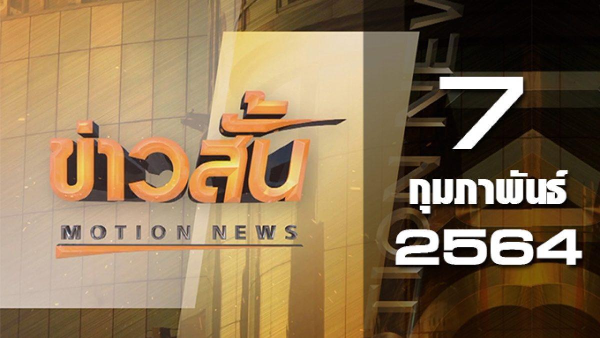 ข่าวสั้น Motion News Break 3 07-02-64
