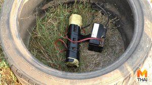 ชาวบ้านผวา พบวัตถุต้องสงสัยคล้ายระเบิด เจ้าหน้าที่เข้าเก็บกู้แล้ว
