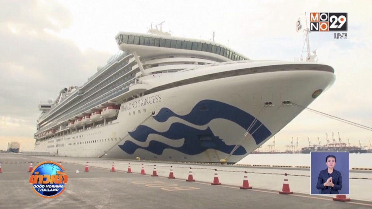 เรือสำราญในญี่ปุ่น แหล่งแพร่เชื้อไวรัสมากสุดนอกจีน