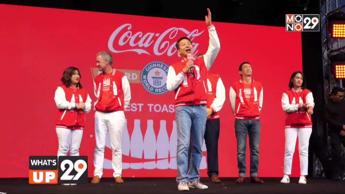 Coca-Cola Presents Siam Music Festival 2019