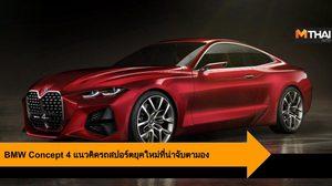 BMW Concept 4 แนวคิดรถสปอร์ตยุคใหม่ที่น่าจับตามอง
