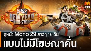 MONO29 มอบความสุขส่งท้ายปี จัดหนังซีรีส์ ชมต่อเนื่อง 10 วัน แบบไม่คั่นโฆษณา