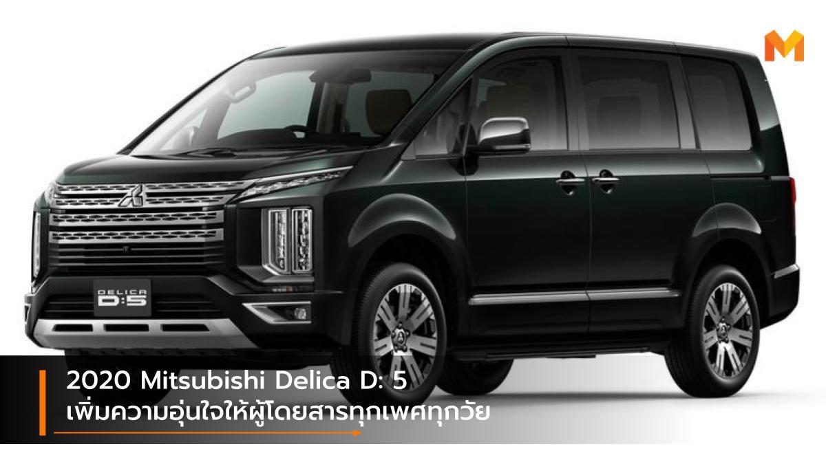 2020 Mitsubishi Delica D: 5 เพิ่มความสะดวกและอุ่นใจให้ผู้โดยสารทุกเพศทุกวัย