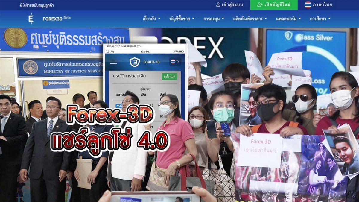 Forex-3D แชร์ลูกโซ่ 4.0 07-11-62
