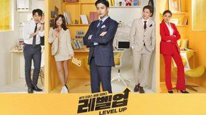 เรื่องย่อซีรีส์เกาหลี Level Up