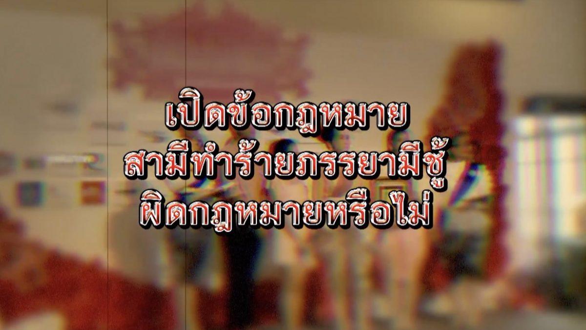 เรื่องเด่นประเด็นดัง Top Talk Daily14-01-63