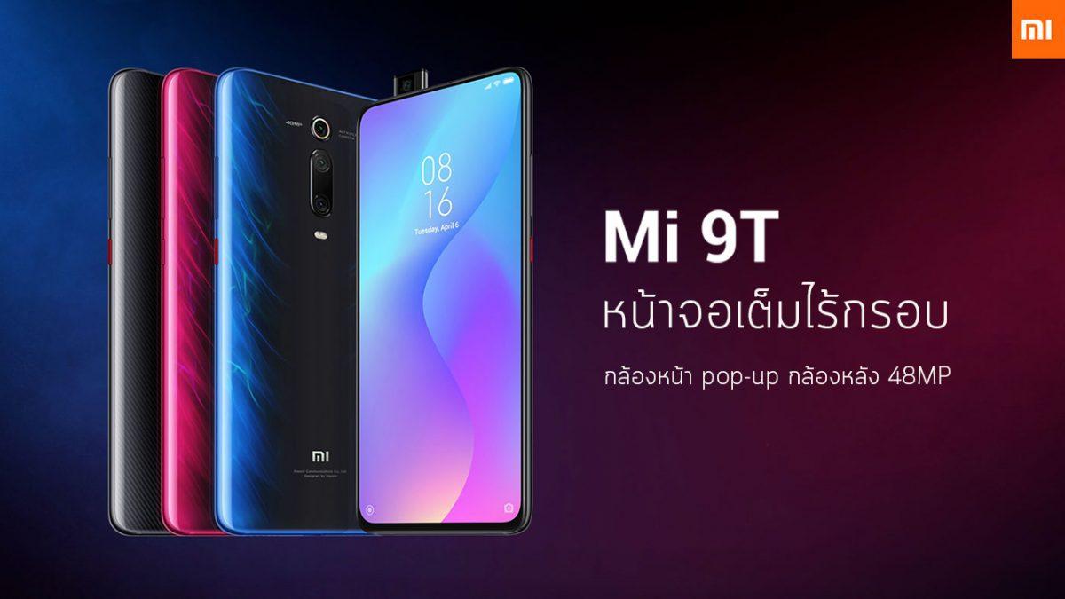 เปิดตัว Mi 9T สมาร์ทโฟนสเปคแรง ราคาดี