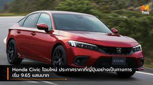 Honda Civic โฉมใหม่ ประกาศราคาที่ญี่ปุ่นอย่างเป็นทางการ เริ่ม 9.65 แสนบาท