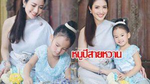เอ็นดู น้องปีใหม่ แต่งชุดไทยคู่แม่แอฟ ลุคเรียบร้อยก็มีเจ้าค่ะ