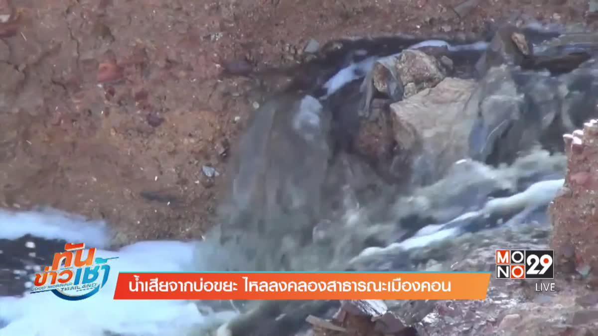 น้ำเสียจากบ่อขยะ ไหลลงคลองสาธารณะเมืองคอน
