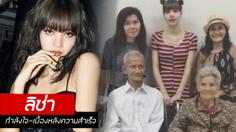 ลิซ่า BLACKPINK ได้เติมเต็มแรงใจจาก 'ครอบครัว' ที่คอนเสิร์ตในเมืองไทย