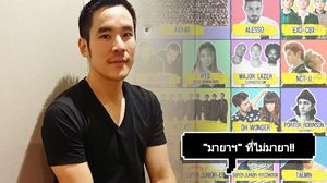 """""""กฤษณ์ ศรีภูมิเศรษฐ์"""" พร้อมเสิร์ฟเทศกาลดนตรีระดับโลกให้คนไทย!!"""