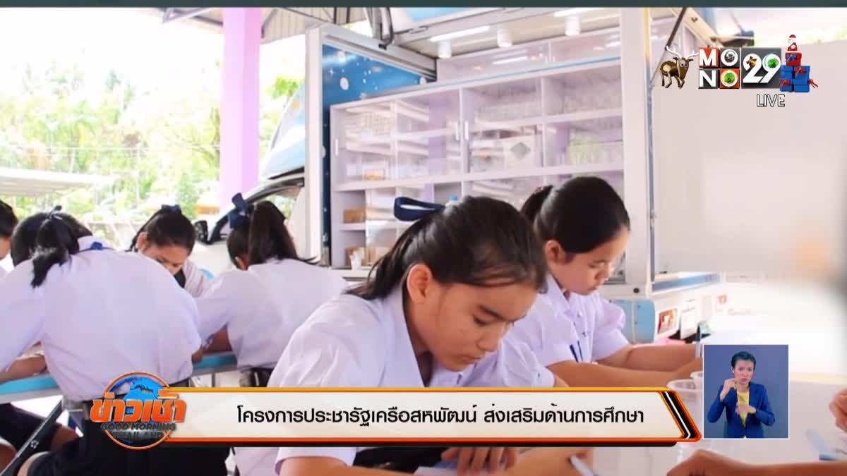 โครงการประชารัฐเครือสหพัฒน์ ส่งเสริมด้านการศึกษา